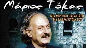 afisa_TOKAS-irodeio