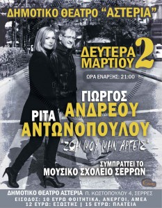 ANDREOU - ANTONOPOULOU (poster)