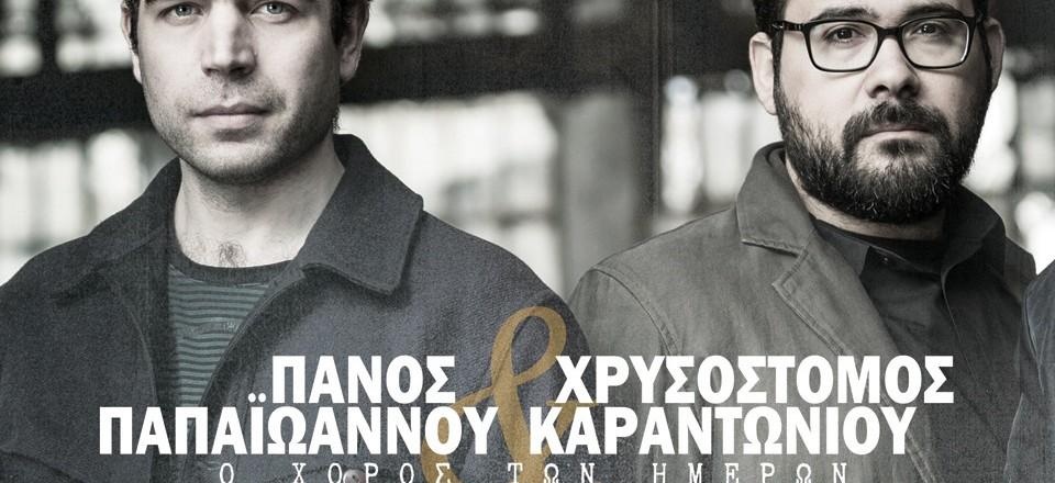 Papaioannou_Karantoniou_STN_web_poster final _