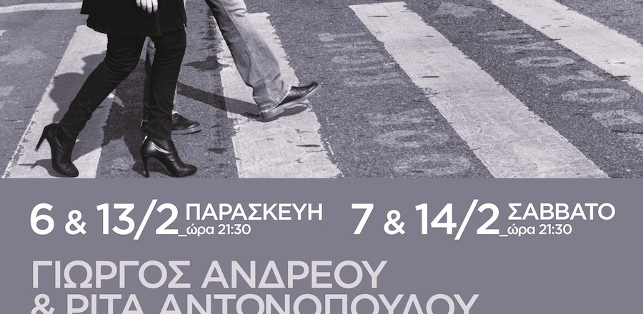afisa_andreou_antonopoulou_ianos