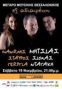 mitsias_megaro-thes
