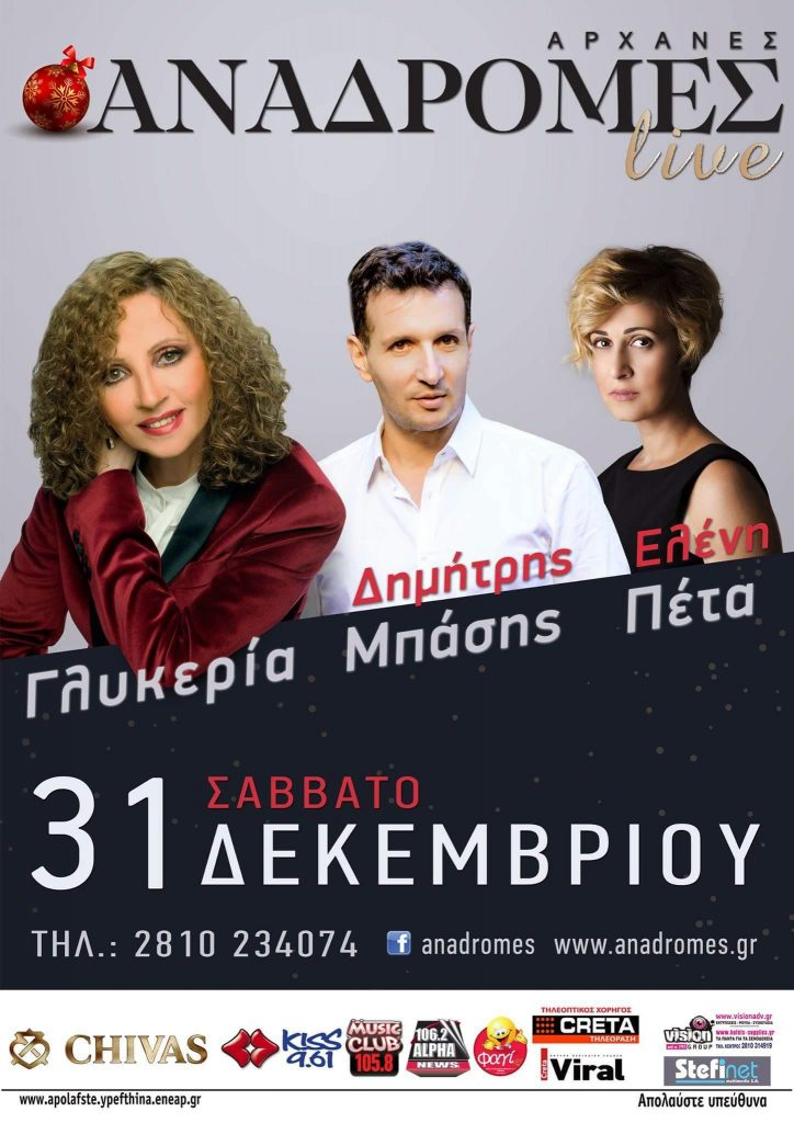 andromes-live