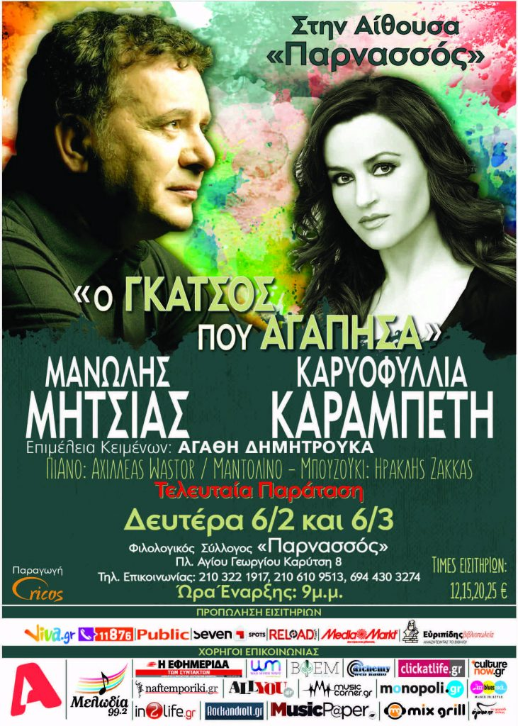 42x30 A3 Mitsias - Karampeti SOLD OUT3