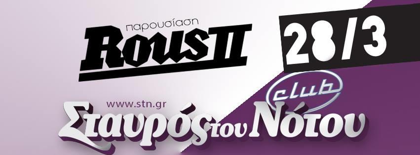 rousii_stavros-tou-notou-fb-banner