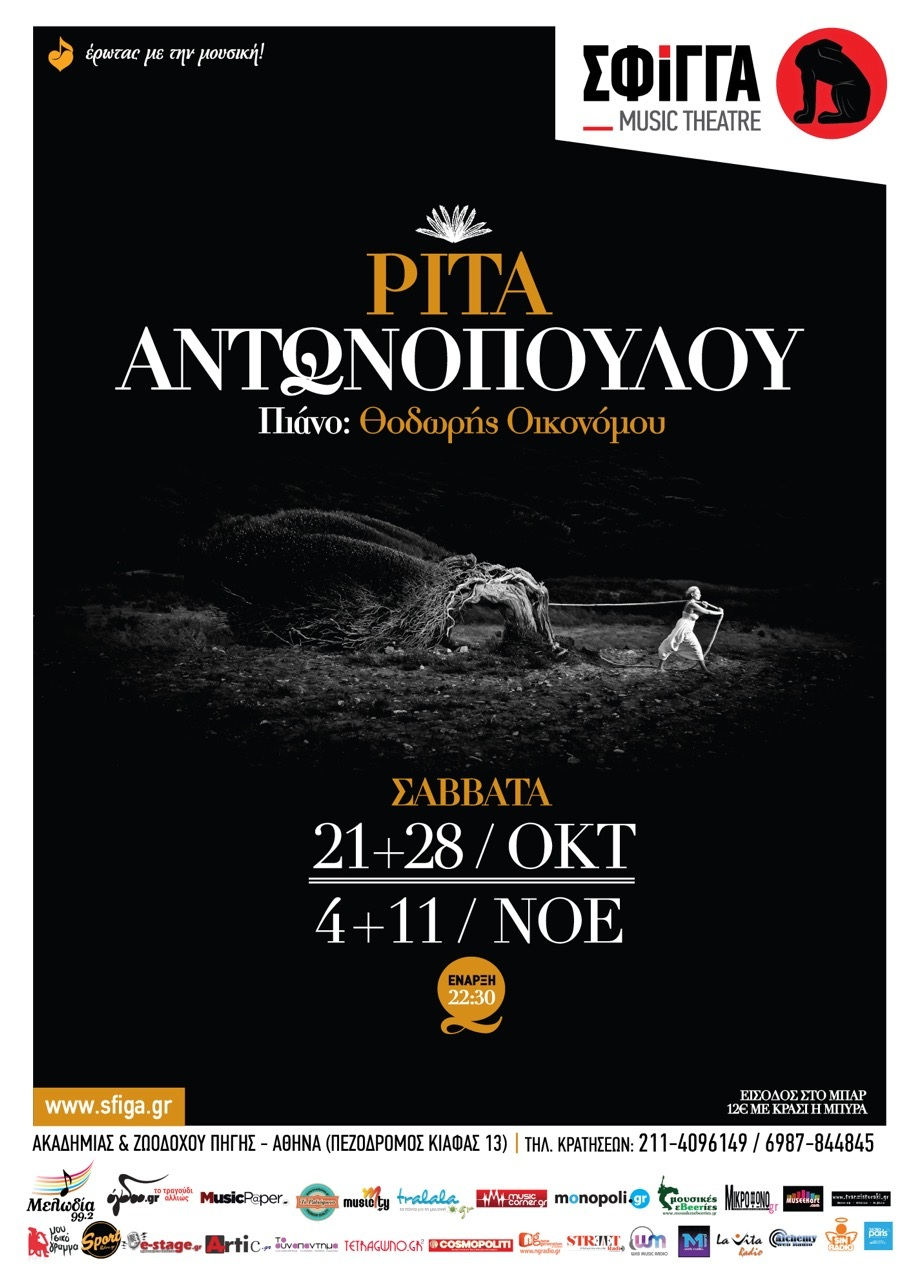 rita-antonopoulou-thodoris-economou-_-sfigga-poster