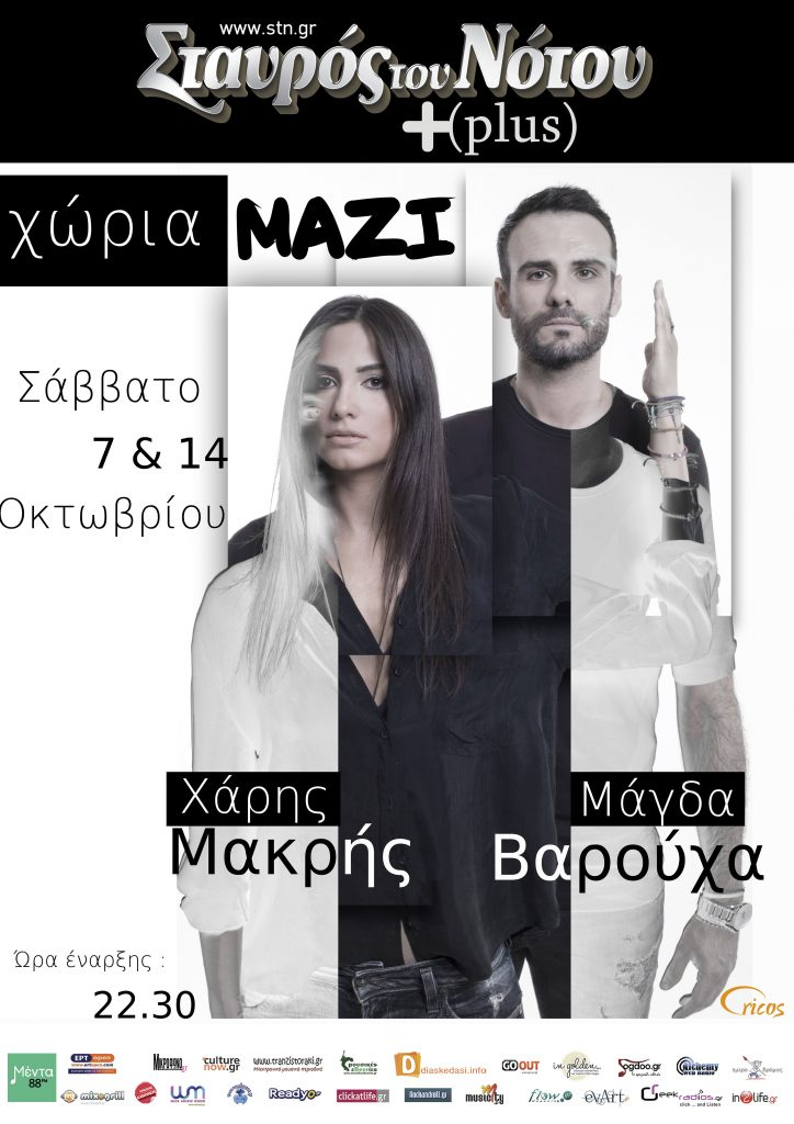 varoucha-makris-stn-small