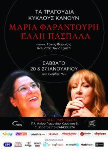 farantouri-paspala_new-poster